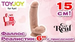 Обзор реалистика на присоске Toy Joy Get Real 6 inch Dildo